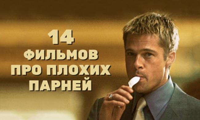 14фильмов про плохих парней