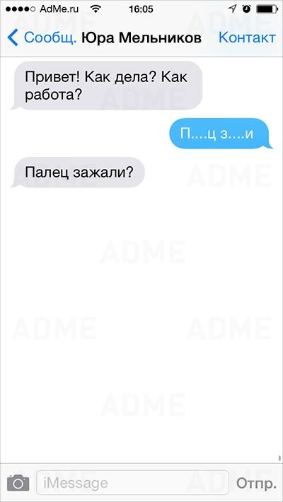 20СМС отмастеров сарказма