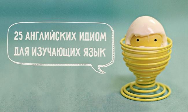 25+английских идиом для изучающих язык