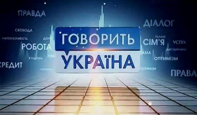 Говорит Украина. Что мне делать с талантом моего ребёнка? (06.01.2015) + Видео