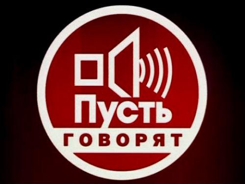 Пусть говорят с Андреем Малаховым