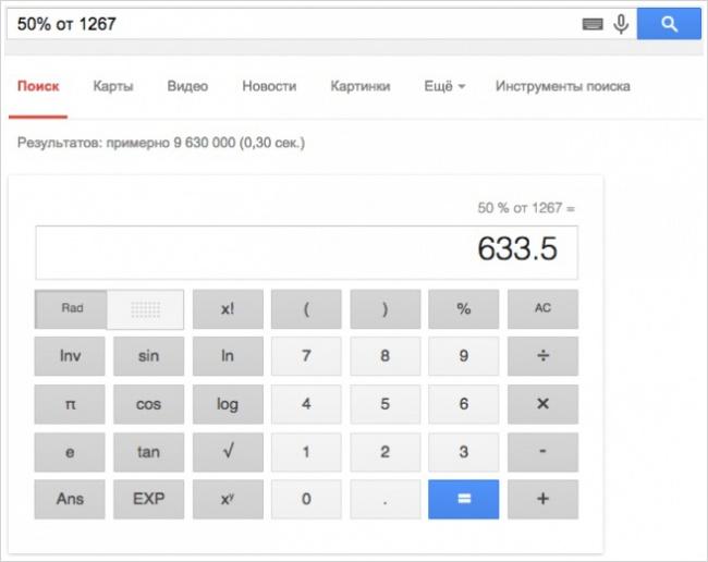 10полезных советов для поиска вGoogle
