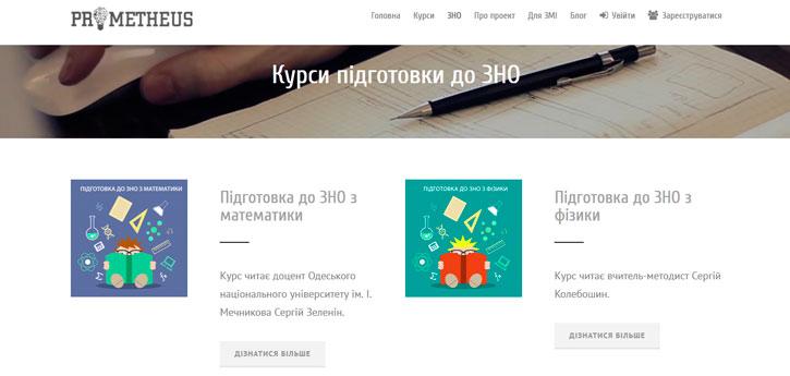 5 бесплатных онлайн-курсов по подготовке к ВНО
