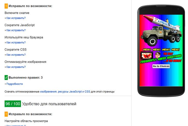 Как будет работать новый алгоритм Google, наказывающий «немобильные» сайты: вопросы и ответы