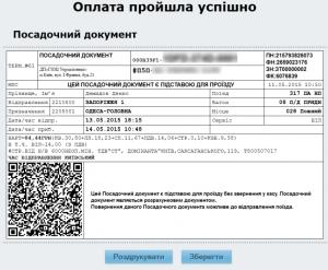 pokupka-zhd-biletov-ukrzaliznytsja-5-728x600
