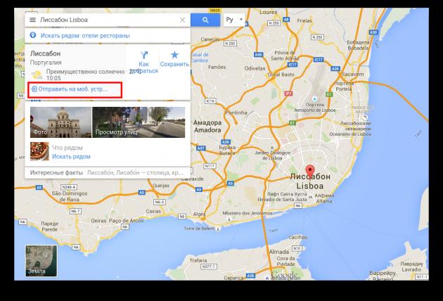Google Maps отправить точку
