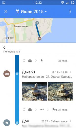 Google Maps хронология 2