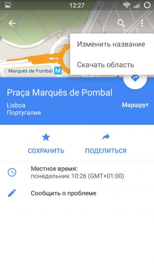 Google Maps название места