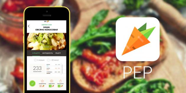 PEP для iPhone составляет здоровое меню на каждый день