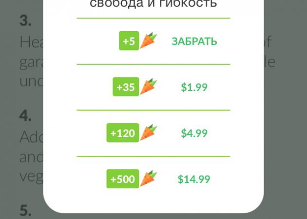 Внутренняя валюта —морковки