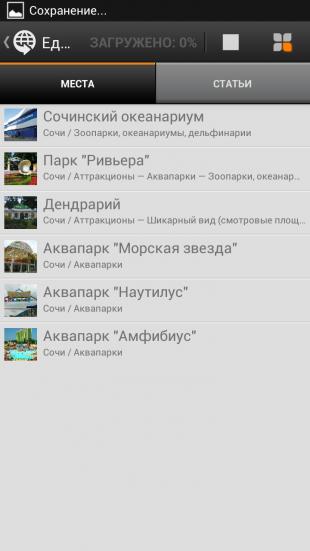 Как составить план путешествия с помощью сервиса Agentika