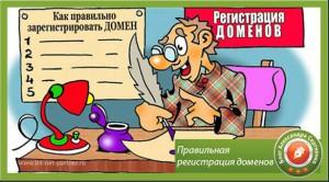 pravilnaya-registratsiya-domenov