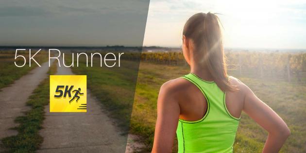 Начните бегать прямо сейчас вместе с 5K Runner