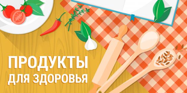Пища для здоровья артерий