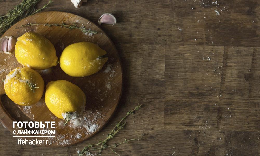 РЕЦЕПТЫ: Консервированные лимоны