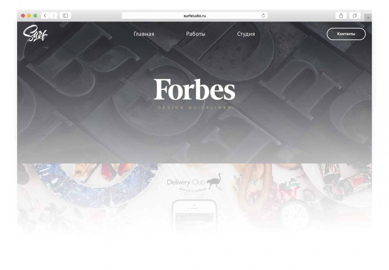 Скриншот сайта дизайн-студии Surf