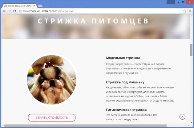 Cоздание контента для сайта: условия работы