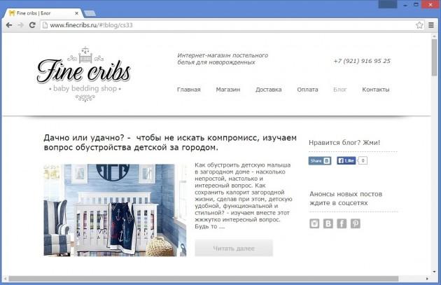 Cоздание контента для сайта: новости, рассылка, блог