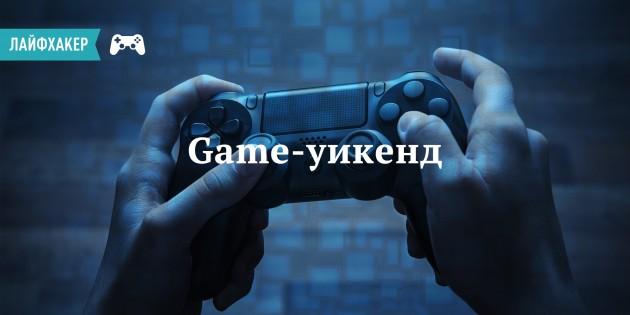 game-weekend