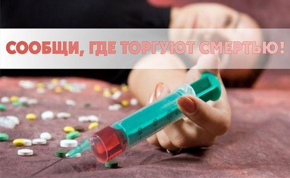 В Крыму проводится акция «Сообщи, где торгуют смертью!»
